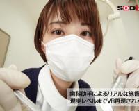 【VR】施術中に勃起したのがバレてしまい美人歯科助手にイタズラされる!月乃ルナ
