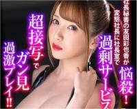 【VR】美人痴女秘書が囁き淫語で変態社長に過剰サービス!友田彩也香