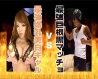超乳Hitomi VS 巨根黒マッチョ!デカパイが揺れまくる超肉弾戦!