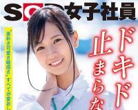 宮崎リン 南国から来たハーフお嬢さんがSOD女子社員になったばっかりにいきなりAVデビュー!新卒なのに、、、仕事でSEXイクイク!