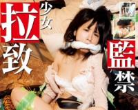 拉致監禁拘束レ●プ 椎名みゆ!!少女を強引にフェラさせて犯し