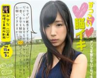 欲求腐満子 みひな(22歳) カラダが敏感すぎて!!感じる超絶敏感メガネ腐女子www