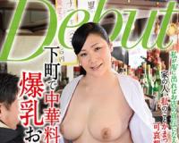 下町で中華料理屋を営む 爆乳おっ母さん!!デカイ乳を分回し不倫ハメwww