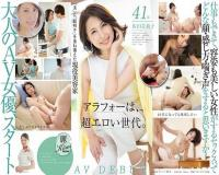 美容サロンを経営する41歳の子持ちシングルマザーのセックスが妖艶すぎる...佐田茉莉子
