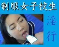 【素人・無】 短くてもしっかり抜ける、制服女子校生たちの淫行動画集。