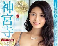 【神宮寺ナオ】 才色兼備な国民的女優、待望の専属1周年記念ベスト
